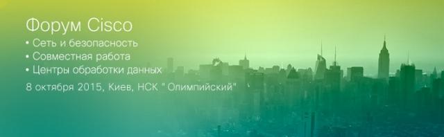 8 октября Cisco проведет в Киеве форум по сетевой безопасности, технологиям для совместной работы и ЦОД