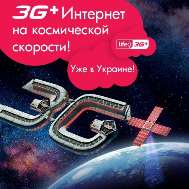 life:) покрыл 3G+ сетью Буковель