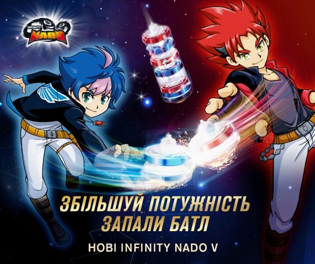 Нові Infinity NADO 5: Збільшуй потужність! Запали Батл!