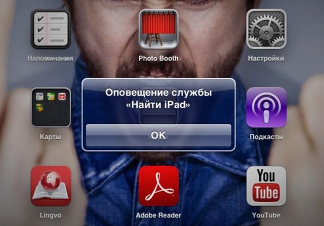 Если украли iPad… Что нужно сделать до того и после