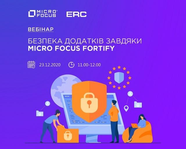 """Вебінар """"Безпека додатків завдяки Micro Focus Fortify"""""""