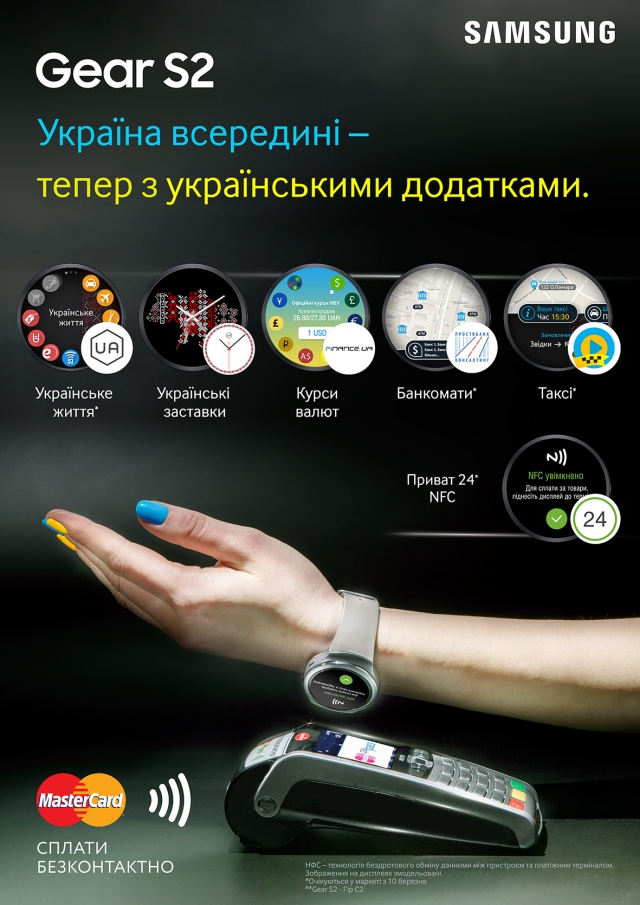 Национальные приложения для смарт-часов Samsung Gear S2