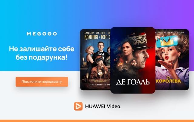 Сервіс Huawei Video розпочав роботу в Україні й запускає спеціальну кампанію з MEGOGO