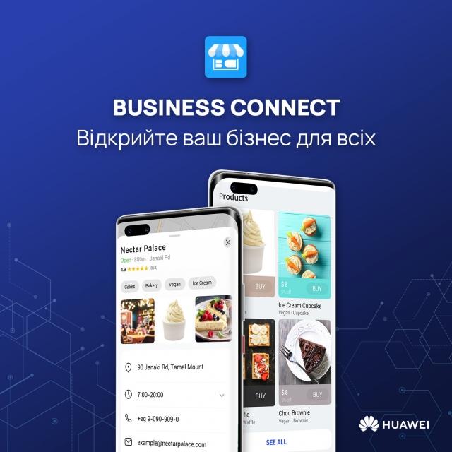 Huawei представила платформу Business Connect для бізнесів усіх форм