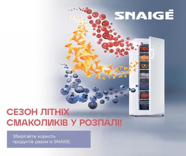 Сезон літніх смаколиків у розпалі! Зберігайте користь продуктів разом iз SNAIGE