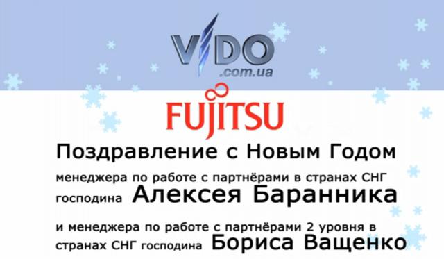 Fujitsu - поздравление с новым 2012 годом