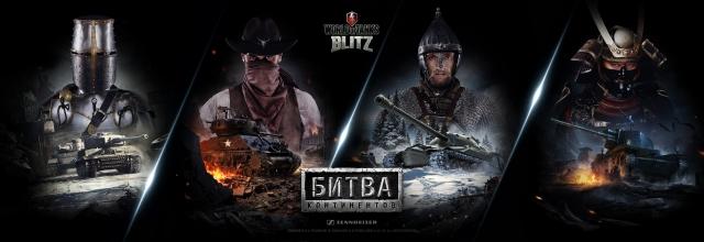 World of Tanks Blitz: Битва континентов