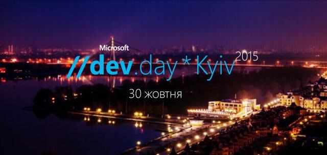 Конференция Dev.Day 2015 состоится 30 октября в Киеве
