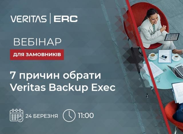 Вебінар для замовників «7 причин обрати Veritas Backup Exec»