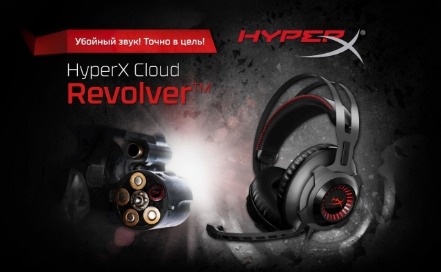 Новая гарнитура Kingston HyperX Revolver S