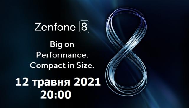 Заплануй час та дізнайся першим про Asus ZenFone 8
