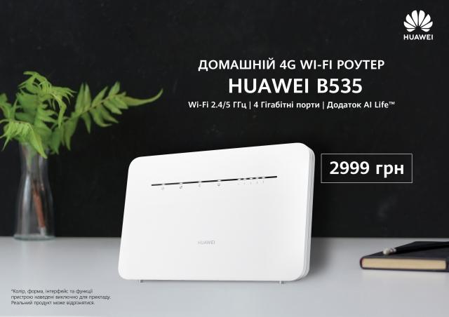 """""""Домашня"""" новинка від Huawei:  4G Wi-Fi-роутер Huawei B535"""