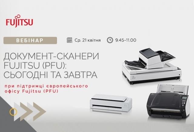 Вебінар по документ-сканерам PFU Fujitsu
