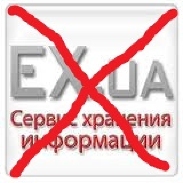 Файлообменный сервис Ex.ua закрыт