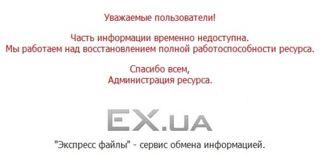 EX.ua возобновил работу