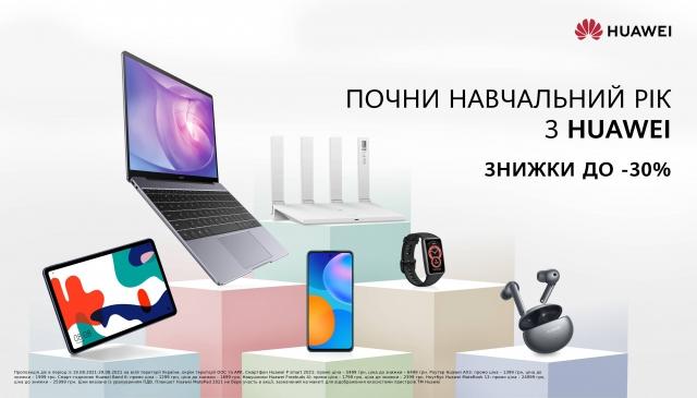 Акція «Почни навчальний рік із Huawei»: спеціальні ціни на низку інтелектуальних пристроїв від Huawei