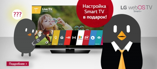 Пакет Smart-настройки от Support.ua – в подарок к телевизору LG Smart TV