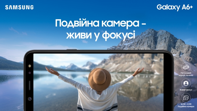 Продажі Samsung Galaxy A6 і A6 + стартують в Україні