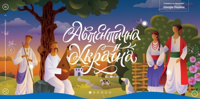 """Проект """"Автентична Україна"""""""