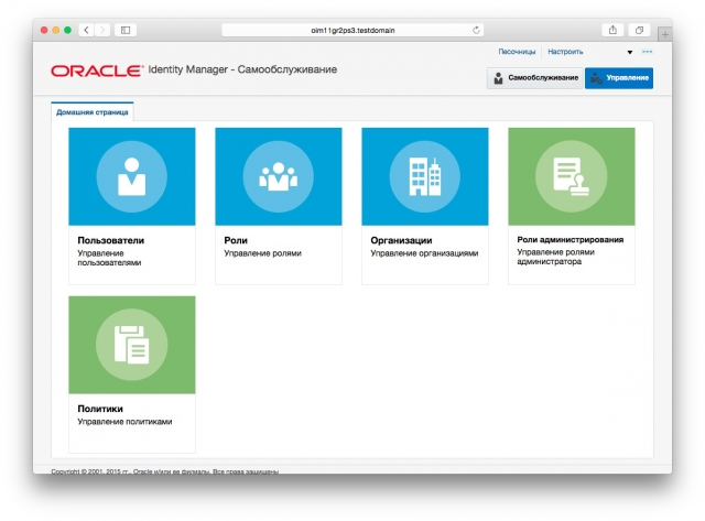 Оновлений Oracle Mobile Security Suite PS3