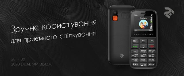 Мобільний 2E T180 2020 - зручне користування для приємного спілкування