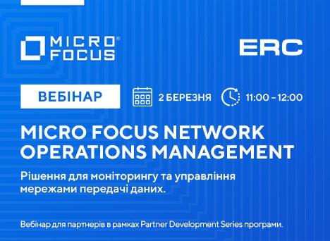 """Вебінар """"Micro Focus Network Operations Management (NOM) – рішення для моніторингу та управління мережами передачі даних"""""""