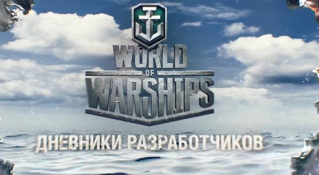 World of Warships: восьмой выпуск дневников разработчиков
