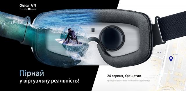 Танцевальный флешмоб и 100 очков виртуальной реальности в День Независимости от Samsung