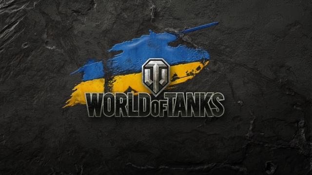 Компанія Wargaming влаштовує турнір серед аматорських команд з призовим фондом у 280000 грн