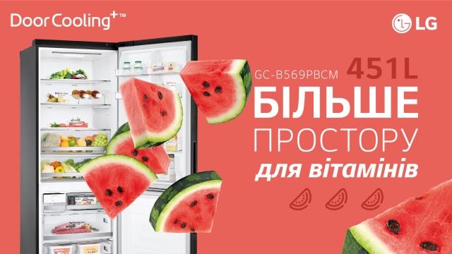 Нова категорія холодильників LG вже на складі ERC