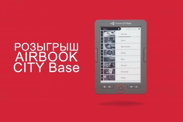 Итоги розыгрыша электронной книги AIRON AirBook City Base