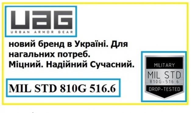 Военный стандарт: в Украине доступна продукция компании UAG