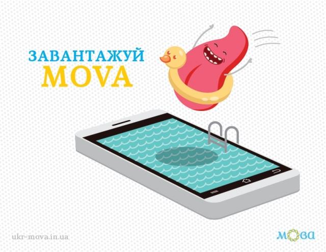 Перший застосунок для вивчення української мови