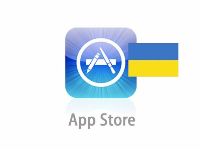 App Store официально в Украине!