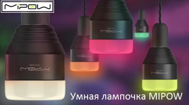 Умная лампочка MIPOW Smart LED с возможностью изменения цвета и управлением со смартфона