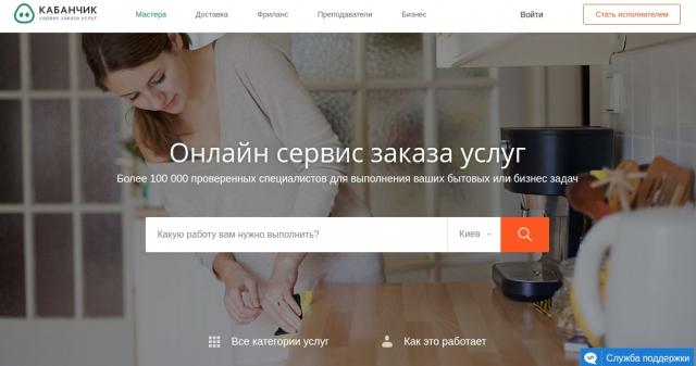 Kabanchik.ua – революционный онлайн-сервис на рынке услуг