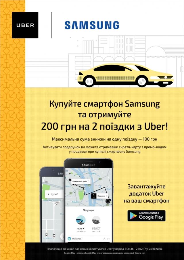 Акция «Samsung Electronics Украина» и Uber
