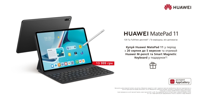 Huawei представила в Україні планшет MatePad 11 із дисплеєм 120 Гц