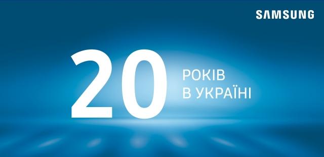 Samsung отмечает 20 лет работы на украинском рынке