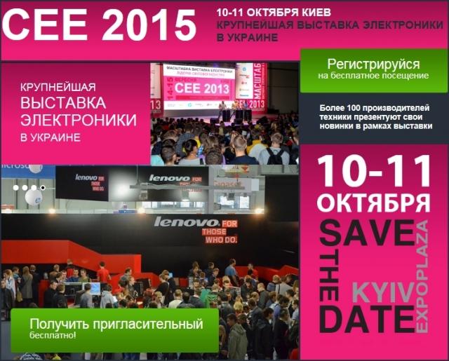 CEE 2015: не пропустите самую масштабную выставку электроники в Украине 10-11 октября