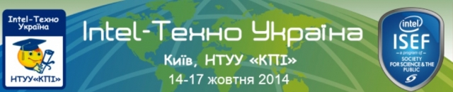 Завершился конкурс Intel Техно-Украина