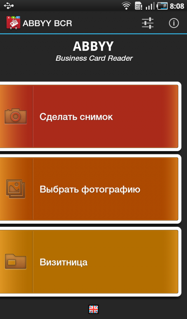 ABBYY Business Card Reader 2.0 для Android