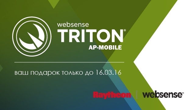 Защита мобильных устройств от Raytheon|Websense в подарок - только до 16.03.16