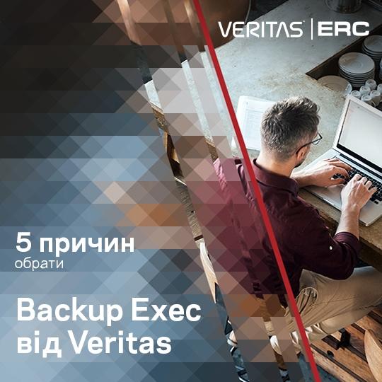 5 причин обрати Backup Exec від Veritas