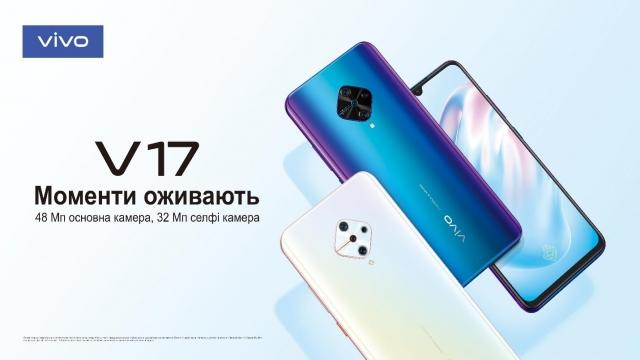 Смартфон vivo V17 стане новим улюбленцем молоді в Україні