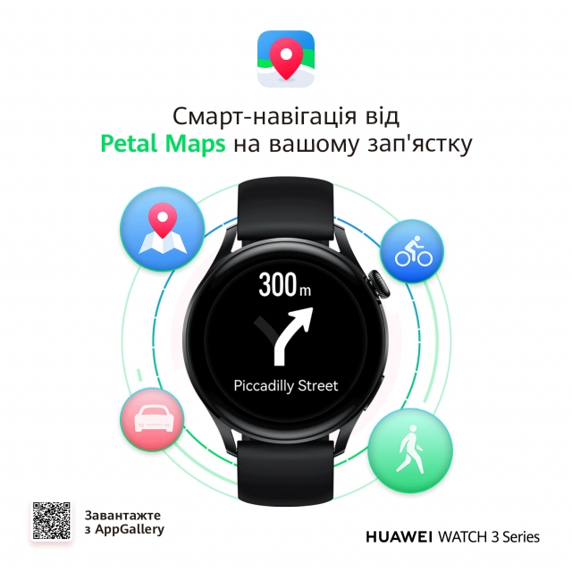 Оновлені карти Petal Maps відтепер доступні на смарт-годинниках Huawei Watch 3