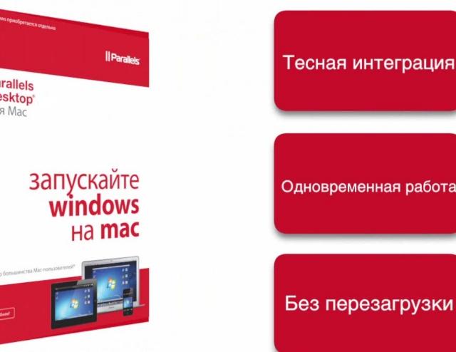Parallels Desktop 8 для Mac. Новейшие функции Mountain Lion в Windows