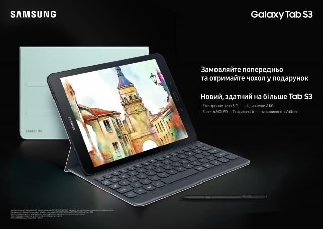 Старт предзаказа на планшет Galaxy Tab S3 в Украине