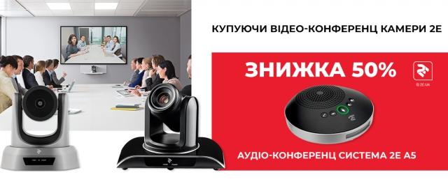 Вигідна пропозиція для онлайн-зустрічей