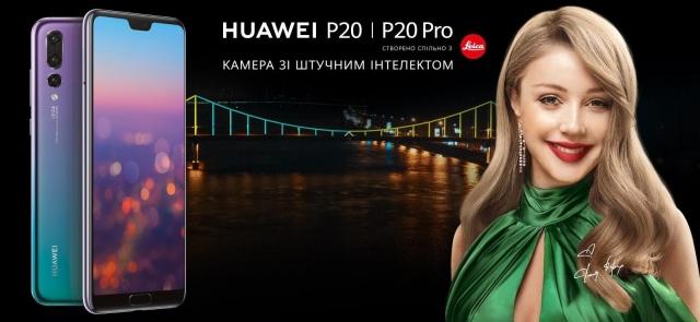Huawei оголошує про нову привабливу ціну на фотофлагман P20 Pro